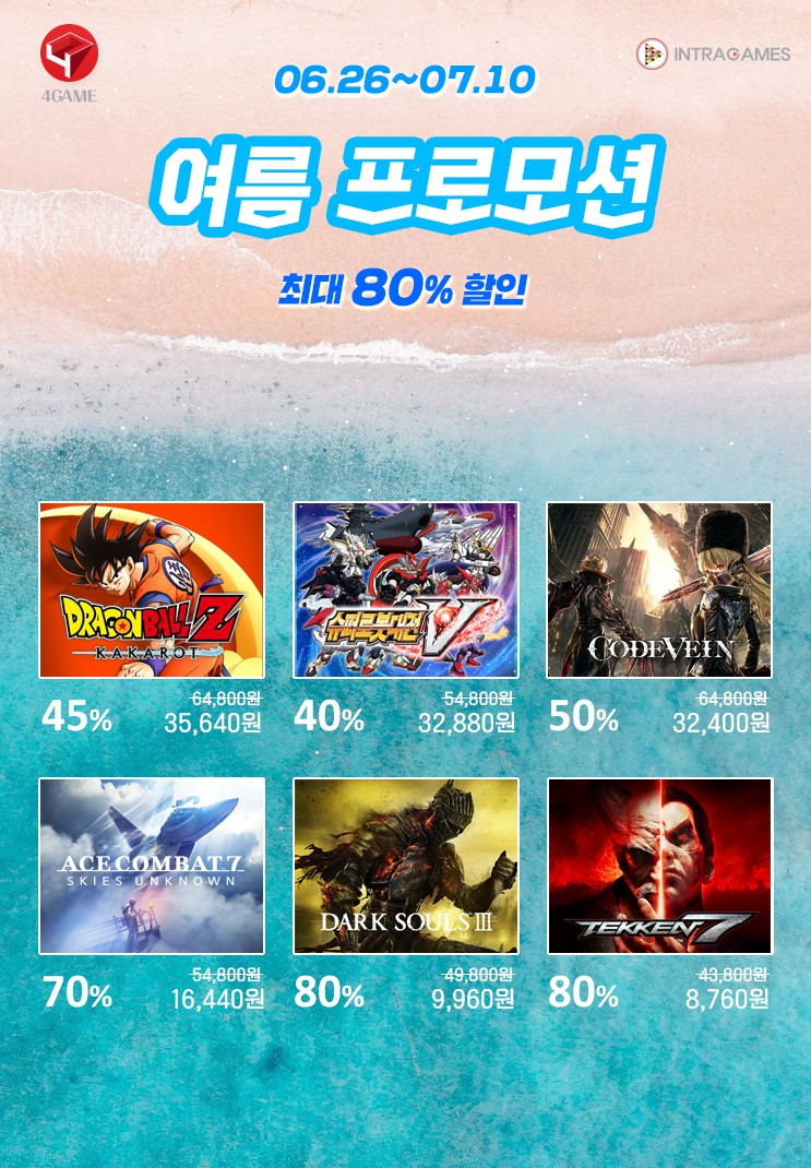 2020_4game_summer.jpg